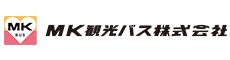 MK観光バス株式会社