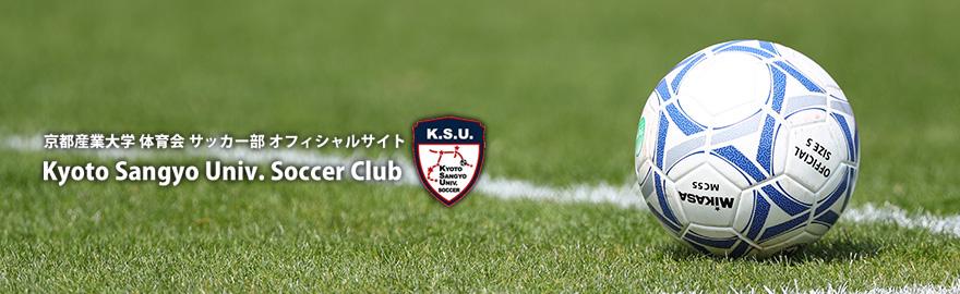 京都産業大学サッカー部オフィシャルサイト